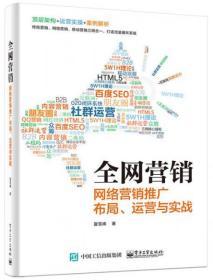 正版二手  全网营销――网络营销推广布局、运营与实战  夏雪峰  著  9787121305207