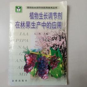 植物生长调节剂在林果生产中的应用