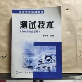 测试技术(非电类专业适用)
