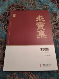 【签名本】艺术大师李苦禅之子,著名画家 李燕 签名《求实集》