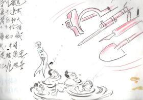 粉碎四人帮手绘讽刺漫画,均为简笔手工画