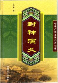 中华古典文学名著宝库.封神演义.上、下册.2册合售