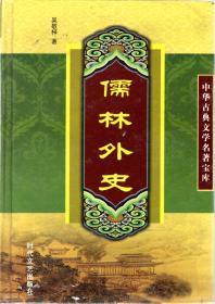中华古典文学名著宝库.儒林外史
