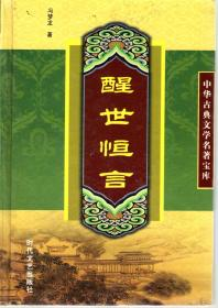 中华古典文学名著宝库.醒世恒言.上、下册.2册合售