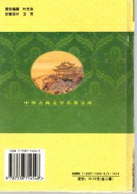 中华古典文学名著宝库.二刻拍案惊奇上、下册.2册合售