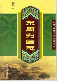 中华古典文学名著宝库.东周列国志.上、下册.2册合售