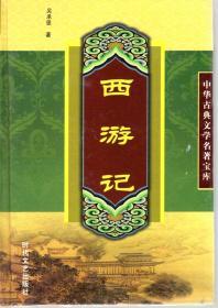 中华古典文学名著宝库.西游记.上、下册.册合售