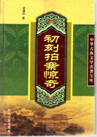 中华古典文学名著宝库.初刻拍案惊奇