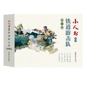 小人书系列-铁道游击队第二辑