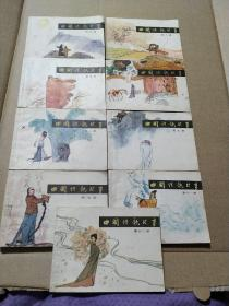 中国诗歌故事。(4.5.6.7.8.9.10.11.13)9本合售