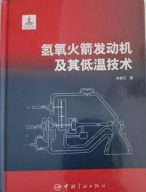 氢氧火箭发动机及其低温技术
