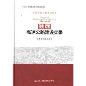 陕西高速公路建设实录