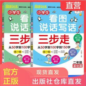 正版全2册 思维训练小学生看图说话写话三步走 二年级 基础篇+提