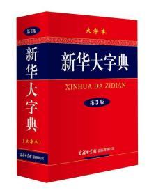 (精)新华大字典-第3版·大字本