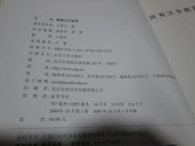 图解汉字起源