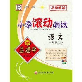 孟建平系列丛书:小学滚动测试  语文 一年级下(2019年 人教版)