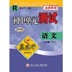 孟建平系列丛书:初中单元测试  语文 八年级下(2020年 人教版)