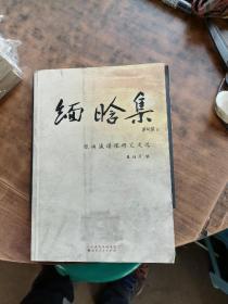 缅晗集 张海赢谱谍研究文选