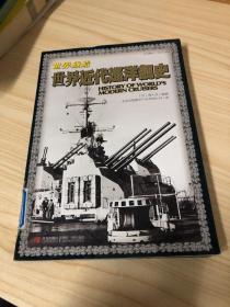 世界近代巡洋舰史