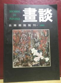 画谈 云南画院院刋1995年总第1期 创刋号