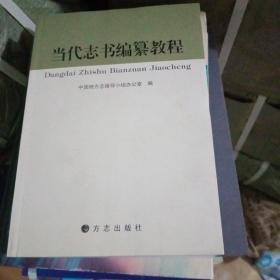 当代志书编纂教程(135