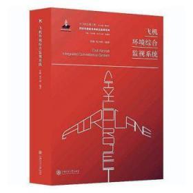 飞机环境综合监视系统 肖刚程宇峰 上海交大出版社 9787313197399华北专卖