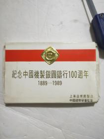 纪念中国机制银元铸行100周年1889-1989 纪念币一套二枚