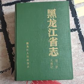 黑龙江省志 大事记(第二卷)