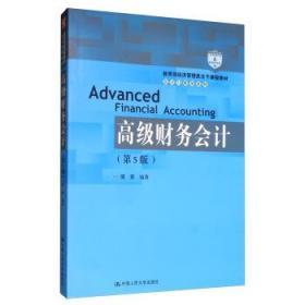高级财务会计(第5版)/教育部经济管理类主干课程教材·会计与财务系列