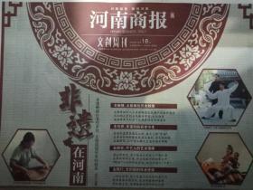 河南商报2020年12月18日中国太极,世界非遗收藏版