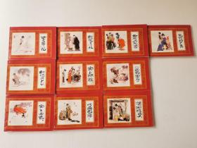 红楼梦(连环画•之一.三.四.六.八.九.十.十一.十五.十六)(10本合售)