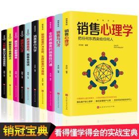 全10册销售技巧和话术销售类书籍营销管理书籍销售心理学房产汽车二手房直销书籍资料市场营销售心里学技巧书籍口才学销售书籍畅销