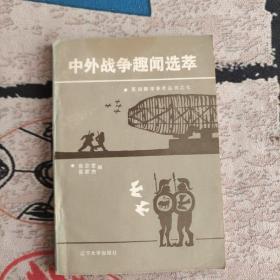 中外战争趣闻选萃(军训教学参考丛书之七)