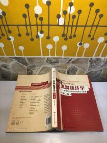 发展经济学第二版