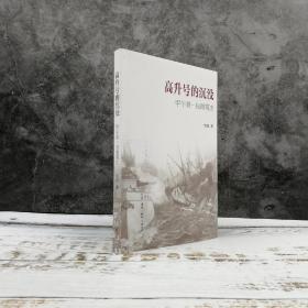 特惠| 高升号的沉没:甲午第一战微观史