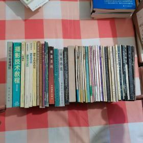 摄影(关于摄影方面的老书)46本合售【详情见图,每本拍的都有,没有重复的,品相自鉴】