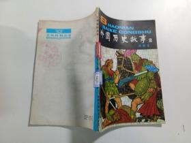 外国历史故事2