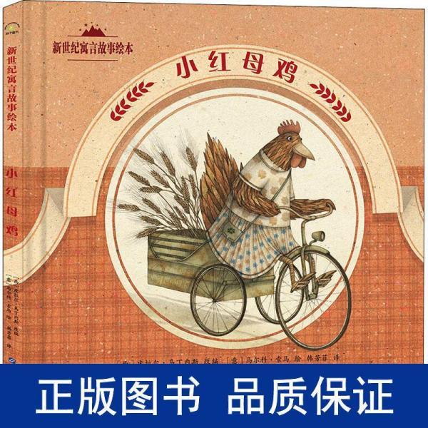 新世纪寓言故事绘本:小红母鸡