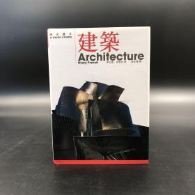 香港三联书店版 希拉里·弗伦奇《速成讀本:建築》(精)
