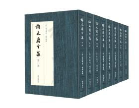 梅文鼎全集(16开精装 全八册)