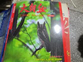 大自然杂志2009年第6期
