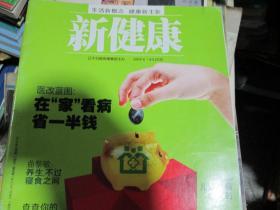 新建康杂志2009年第6期