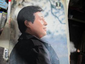 大众电影杂志1982年第7期