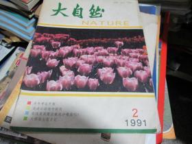 大自然杂志1991年第2期