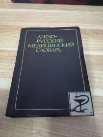 外文书《медицинский》h3