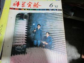 科学实验杂志1982年第6期