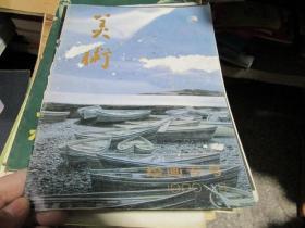 美术杂志1990年第8期·绘画专号