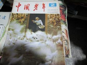 中国老年杂志1985年第2期