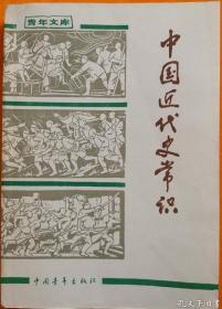 中国近代史常识