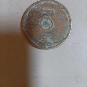 大清铜币一文